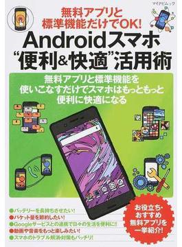 "Androidスマホ""便利&快適""活用術 無料アプリと標準機能だけでOK!"