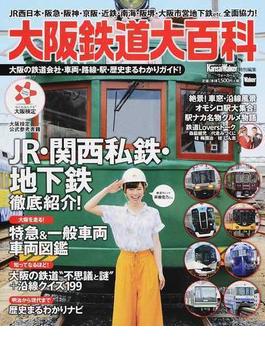大阪鉄道大百科 大阪の鉄道会社・車両・路線・駅・歴史まるわかりガイド!(ウォーカームック)