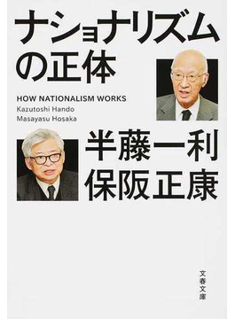 ナショナリズムの正体(文春文庫)