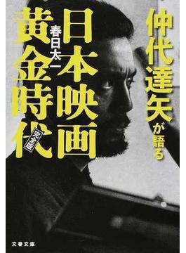 仲代達矢が語る日本映画黄金時代 完全版(文春文庫)