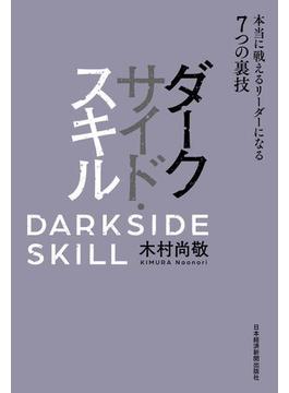 ダークサイド・スキル 本当に戦えるリーダーになる7つの裏技