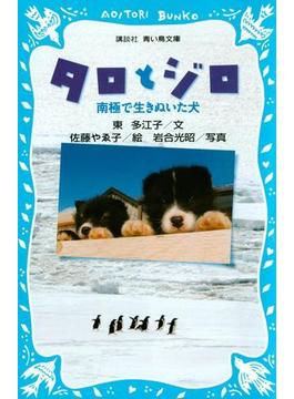 タロとジロ 南極で生きぬいた犬(青い鳥文庫)
