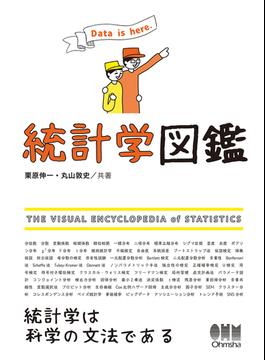 統計学図鑑 Data is here