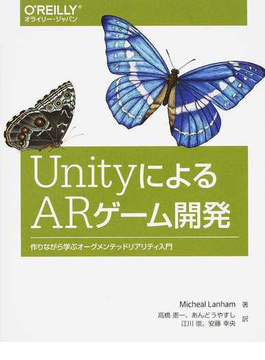 UnityによるARゲーム開発 作りながら学ぶオーグメンテッドリアリティ入門