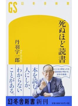 死ぬほど読書(幻冬舎新書)