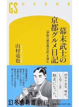 幕末武士の京都グルメ日記 「伊庭八郎征西日記」を読む(幻冬舎新書)