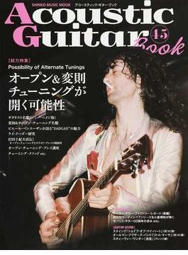 アコースティック・ギター・ブック 45 〈特集〉オープン&変則チューニングが開く可能性(SHINKO MUSIC MOOK)