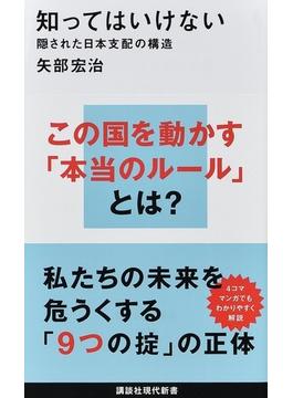 知ってはいけない 1 隠された日本支配の構造(講談社現代新書)