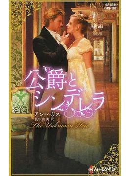 公爵とシンデレラ(ハーレクイン・ヒストリカル・スペシャル)