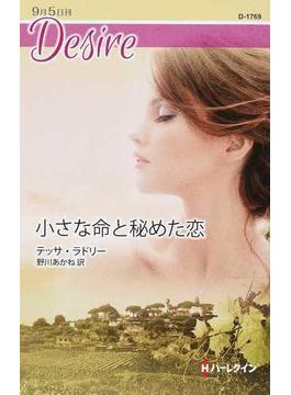 小さな命と秘めた恋(ハーレクイン・ディザイア)