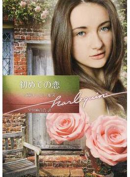 初めての恋(ハーレクイン文庫)