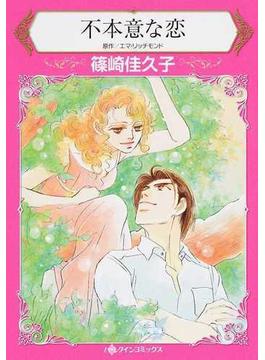 不本意な恋 (ハーレクインコミックス)(ハーレクインコミックス)