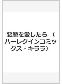悪魔を愛したら (ハーレクインコミックス★キララ)
