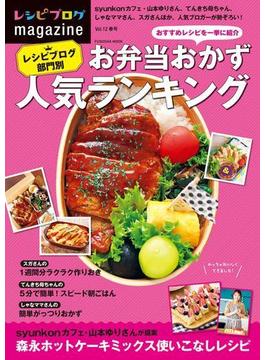 レシピブログmagazine Vol.12 春号(扶桑社ムック)