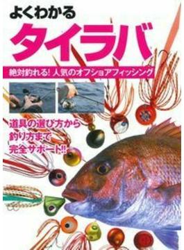 よくわかるタイラバ 絶対釣れる!人気のオフショアフィッシング 道具の選び方から釣り方まで完全サポート!!