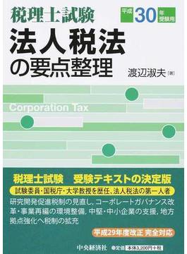 法人税法の要点整理 税理士試験 平成30年受験用