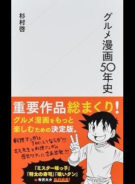 グルメ漫画50年史