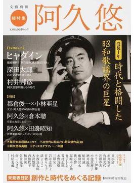 阿久悠 〈没後十年〉時代と格闘した昭和歌謡界の巨星 総特集(KAWADE夢ムック)