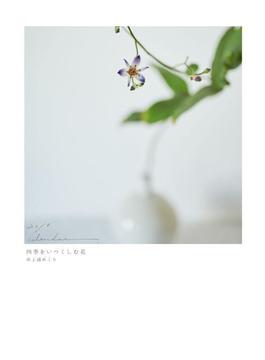 2018年卓上リングカレンダー 四季をいつくしむ花