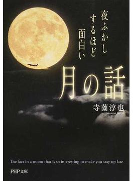 夜ふかしするほど面白い「月の話」(PHP文庫)