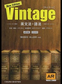 Vintage英文法・語法 New Edition CD,赤シート付