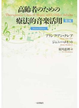 高齢者のための療法的音楽活用 第2版