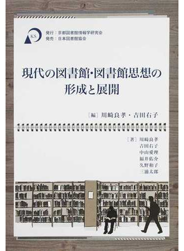 現代の図書館・図書館思想の形成...