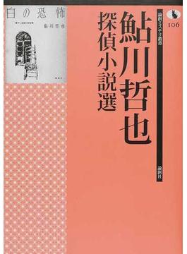 鮎川哲也探偵小説選(論創ミステリ叢書)