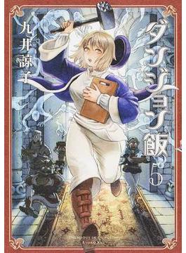 ダンジョン飯 5 (HARTA COMIX)