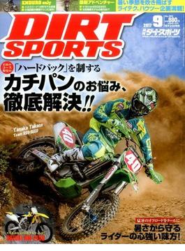 DIRT SPORTS (ダートスポーツ) 2017年 09月号 [雑誌]