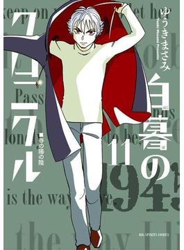 白暮のクロニクル 11(ビッグコミックス)