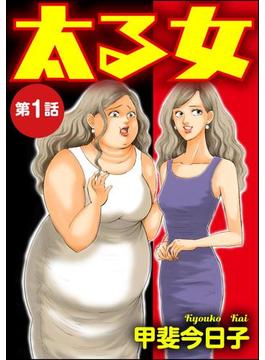 【全1-18セット】太る女(分冊版)