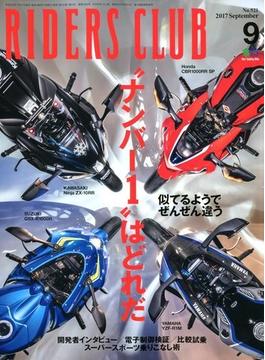 RIDERS CLUB (ライダース クラブ) 2017年 09月号 [雑誌]