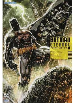 バットマン:エターナル(ShoPro Books) 2巻セット