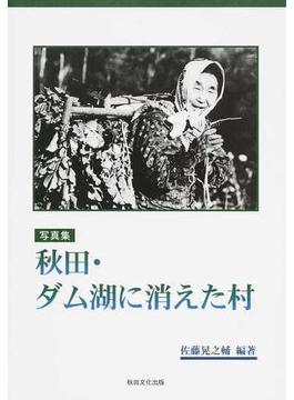 秋田・ダム湖に消えた村 写真集