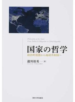 国家の哲学 政治的責務から地球共和国へ