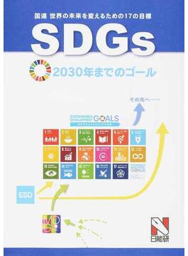 SDGs 国連世界の未来を変えるための17の目標 2030年までのゴール