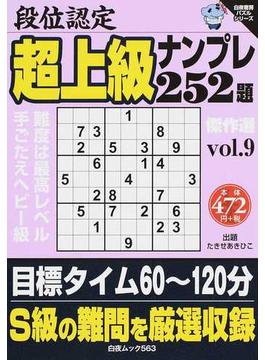 段位認定超上級ナンプレ252題傑作選 vol.9(白夜ムック)