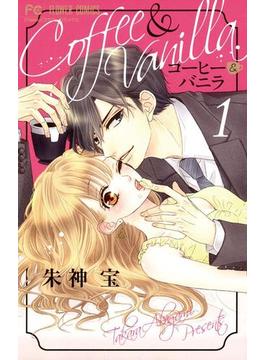 【1-5セット】コーヒー&バニラ(フラワーコミックス)