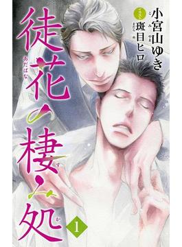 【全1-4セット】小説花丸 徒花の棲み処(小説花丸)