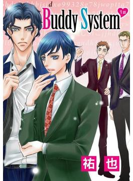 【全1-6セット】花丸漫画 Buddy System(花丸漫画)