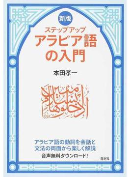 ステップアップアラビア語の入門 新版
