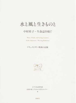 水と風と生きものと 中村桂子・生命誌を紡ぐ ドキュメンタリー映画の記録