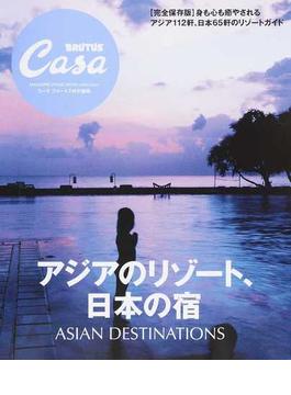 アジアのリゾート、日本の宿(マガジンハウスムック)