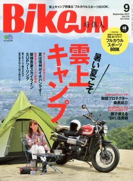 BikeJIN (培倶人) 2017年 09月号 [雑誌]