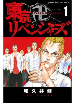東京卍リベンジャーズ(週刊少年マガジン) 8巻セット