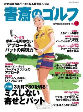 【31-35セット】書斎のゴルフ