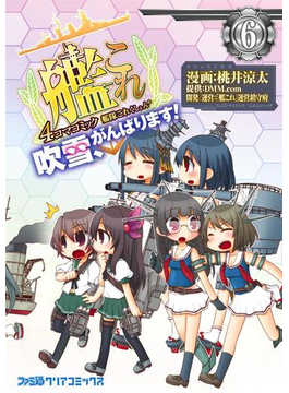 【6-10セット】艦隊これくしょん -艦これ- 4コマコミック 吹雪、がんばります!(ファミ通クリアコミックス)
