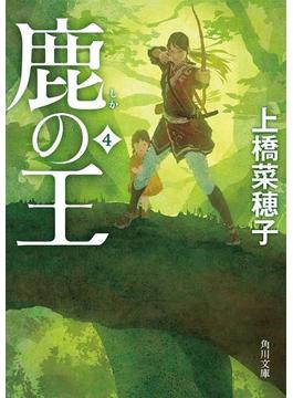 鹿の王 4(角川文庫)