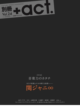 別冊+act. Vol.24